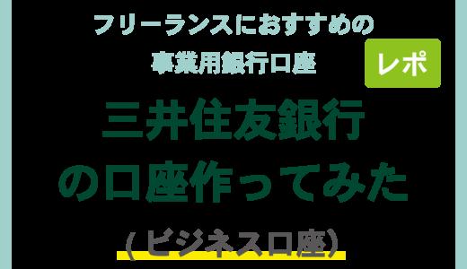 【三井住友銀行】在宅個人事業主の私が屋号付き口座を開設してみた